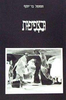 ובצפיפות (הקיבוץ המאוחד, תל-אביב 1990)