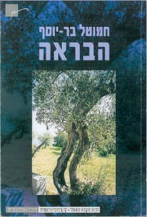 הבראה (הוצאת הקיבוץ המאוחד, 2004)