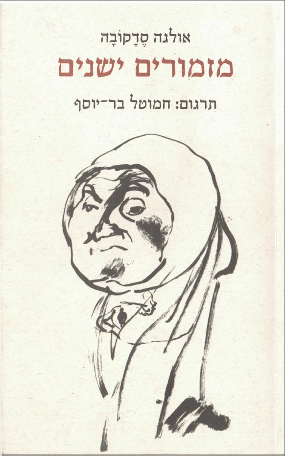 olga-sedakova-cover
