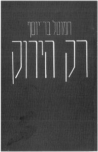רק הירוק (הקיבוץ המאוחד, תל-אביב 1981)