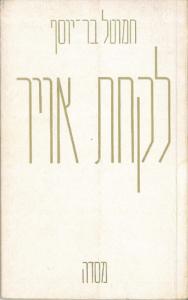 לקחת אויר (מסדה, ספריה קטנה לשירה בעריכת אמיר גלבוע, רמת גן 1978)