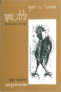 לילה, בוקר: שירים ותרגומים, עם חיתוכי עץ של חנה פייזר בן-דוד