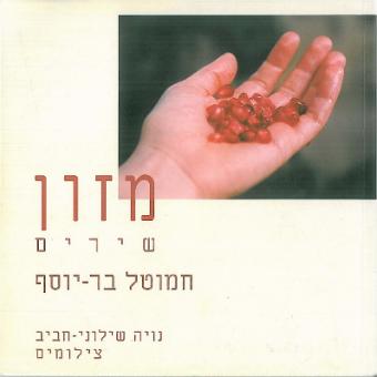 מזון (הוצאת כרמל, 2001)