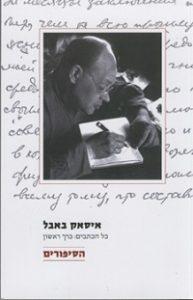 כל כתבי איסאק באבל