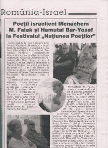 חמוטל בר יוסף ןמנחם פאלק ברמניה - פרסום בישראל - 1