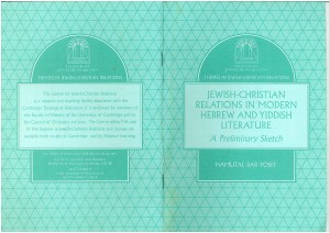 יחסי יהודים-נוצרים בספרות העברית והיידיש