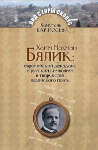 חיים נחמן ביאליק והספרות הרוסית בת זמנו
