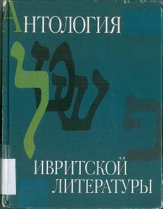 אנתולוגיה של ספרות עברית בתרגום לרוסית